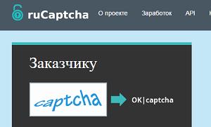 Сайт РуКапча (rucaptcha com)