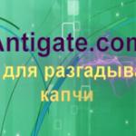 Антигейт (antigate com) — регистрация, ключ, пополнение баланса