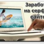 Заработок на серфинге