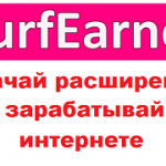 Surfearner — расширение для автоматического заработка в интернете