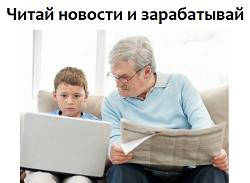 Читай новости в интернете и зарабатывай