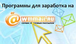 Программы для заработка на wmmail ru