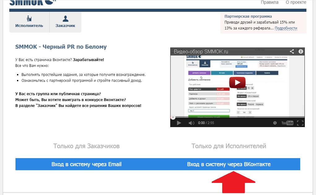 40052e2b3759 Давайте более подробно рассмотрим вход при помощи аккаунта VK. Нажмите на  кнопку «Вход в систему через ВКонтакте».
