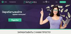 Сарафанка (sarafanka.com): вход, отзывы, заработок
