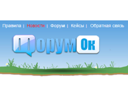 Заработок на Форумок (forumok.com)