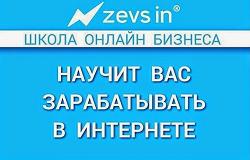 Школа Зевс: работа и заработок в интернете