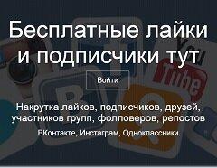 Rusbux — накрутка ВКонтакте, Одноклассниках, Instagram