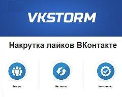 VKstorm — накрутка Вконтакте