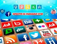 VPrka — простой заработок в социальных сетях