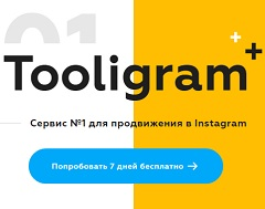 Tooligram — автоматическая раскрутка в Инстаграм