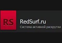 RedSurf — сервис автоматической раскрутки сайтов