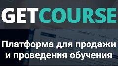 GetCourse — платформа для инфобизнеса