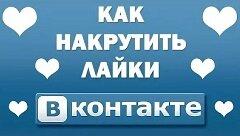 LikeNaAvu — бесплатная накрутка лайков и подписчиков ВКонтакте
