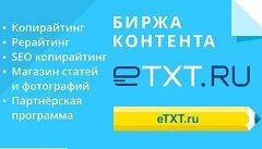 Биржа Etxt.ru — заработок на статьях и текстах